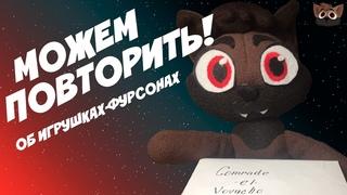 ОБ ИГРУШКАХ-ФУРСОНАХ (Мини-обзор на Комрада)