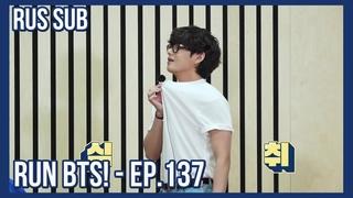 [RUS SUB] [РУС САБ] Run BTS! -