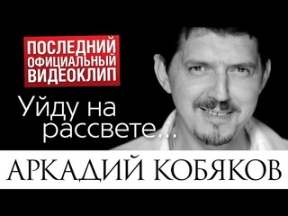 "Последний видеоклип Аркадия КОБЯКОВА ""Уйду на рассвете"" ()"