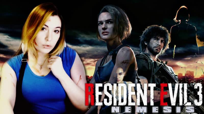 Resident Evil 3 Remake (Nemesis) ► ДЖИЛЛ ВОЗВРАЩАЕТСЯ К ЗОМБИ-АПОКАЛИПСИСУ 1