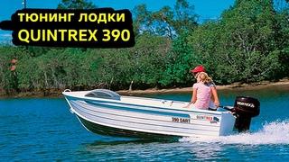 Тюнинг лодки Quintrex 390. Изготовление фишплатформы, обшивка, карпет, кринолины, покраска, электрик