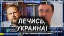 Лечись, Украина! «Голос Правды» Юрия Кота. Гость Юрий Дудкин