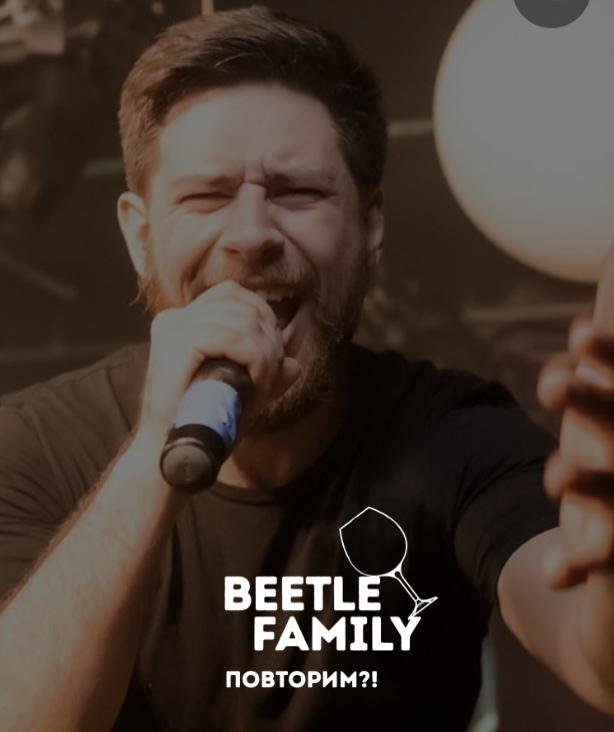 Афиша Beetle Family / Ночь Музыки / 18.09.2020