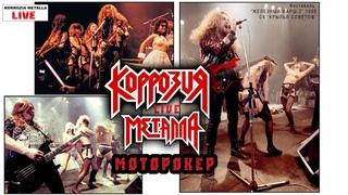 Коррозия Металла - Моторокер live in Железный Марш 1990