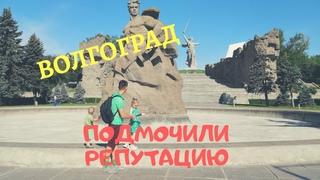 Один День в Волгограде: Родина Мать Зовет, Волга, Прогулки 👣Едем на Камчатку 👀