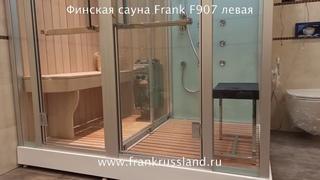 Финская сауна Frank F907 левая. финская сауна кабина купить. Сауна в квартиру.