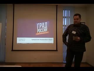 Гражданский независимый форум г.Псков 2 часть