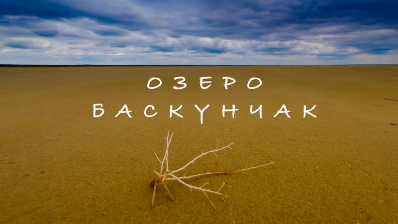 Озеро Баскунчак Волшебный закат 4K