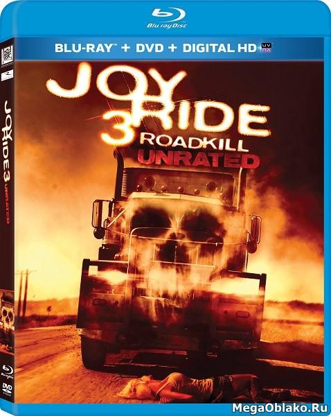 Ничего себе поездочка 3 / Joy Ride 3: Road Kill (2014/BDRip/HDRip)