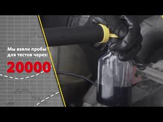 Испытание моторного масла mobil delvac™