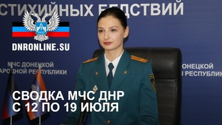 За неделю в Республике спасены 13 человек – МЧС ДНР