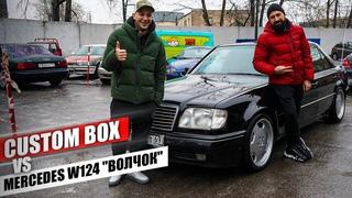 """Залёт на 1 500 000 рублей с Mercedes W124 E500 """"Волчок"""" или хорошая покупка? Что скажет Custom Box""""?"""