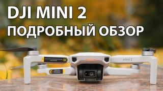 DJI Mini 2 подробный обзор!
