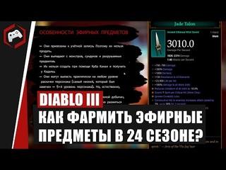 Как фармить Бесплотные предметы в 24 сезоне Diablo III?