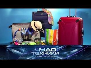 """""""Чудо техники"""": самые прочные чемоданы, живые игрушки и накладные виниры для зубов ()"""