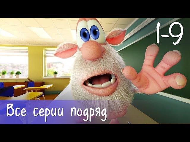 Буба Все серии подряд 9 серий бонус Мультфильм для детей