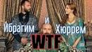 Классный клип. WTF. Ибрагим и Хюррем.