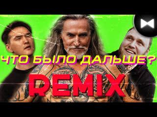 Джигурда и остальные пытаются выгнать Тамби на протяжении 3 минут Щербаков Рептилоид, Тамби, Макаров
