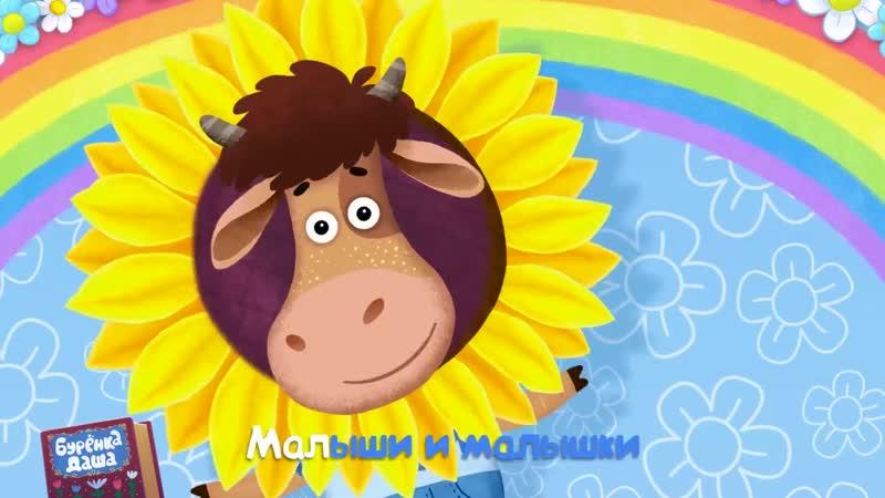Бурёнка Даша Детский сад Песни для детей