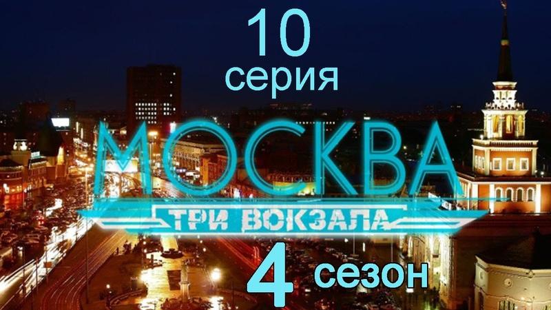 Москва Три вокзала 4 сезон 10 серия Скорпион в мешке