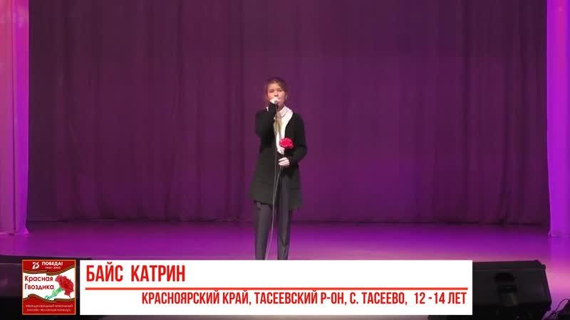 Байс Катрин, Красноярский край, Тасеевский р-он, с. Тасеево, 12-14 лет