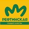 "Птицефабрика ""Рефтинская"""