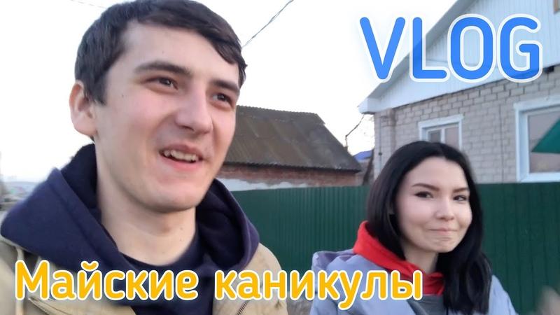 VLOG Майские каникулы в Лениногорске шашлыки и день рождения влог поездка в гости к родителям