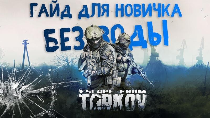 Escape From Tarkov Гайд для новичка Без воды Максимум полезной инфы