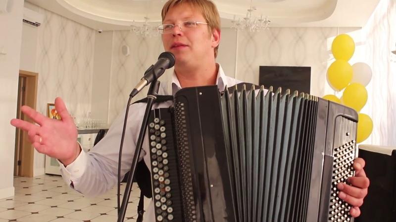 Ведущий и музыкант на юбилей свадьбу в СПб и Области