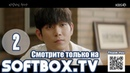 Озвучка SOFTBOX Если изменишь - умрешь 02 серия