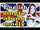 11 Разница Между Single Alone Lonely Английский Язык