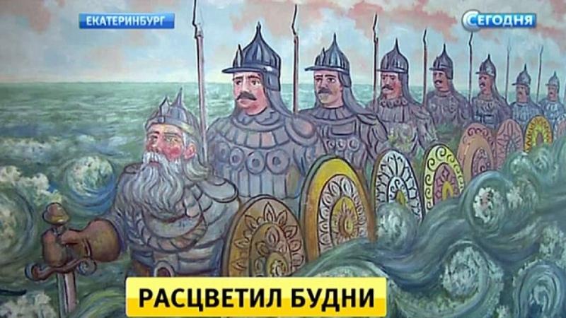В Екатеринбурге 90 летний сторож расписал стены школы сказочными картинами