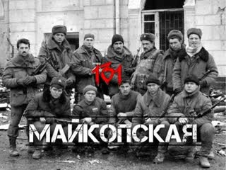 Сергей  Тимошенко-Памяти Майкопской бригаде