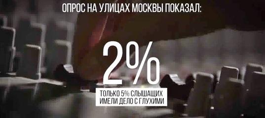 УСЛЫШЬ МЕНЯ - Фильм-мост, соединяющий мир слышащих и мир глухих..wmv — Яндекс.Диск