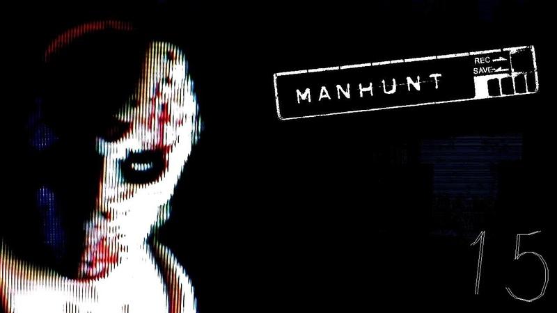 Manhunt Внимание К Прессе