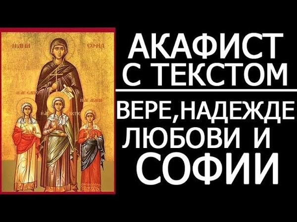 Акафист и молитва Вере Надежде Любови и матери их Софии