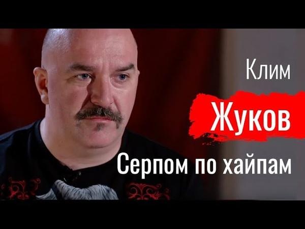 Серпом по хайпам. Клим Жуков // По-живому