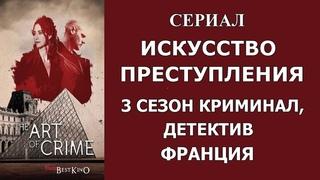 СЕРИАЛ ИСКУССТВО ПРЕСТУПЛЕНИЯ 3 СЕЗОН 1 СЕРИЯ HD КРИМИНАЛ ДЕТЕКТИВ ФРАНЦИЯ 2019