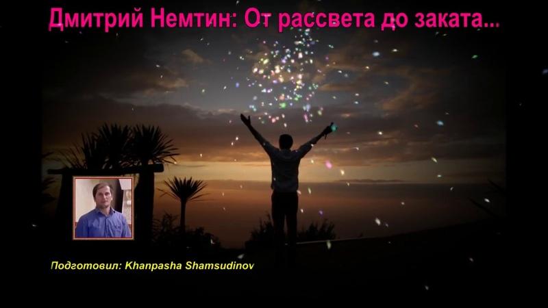 Музыка души Дмитрий Немтин От рассвета до заката