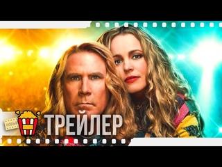 ЕВРОВИДЕНИЕ: ИСТОРИЯ ОГНЕННОЙ САГИ — Русский трейлер   2020   Уилл Феррелл, Рэйчел МакАдамс
