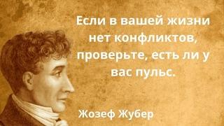 Цитаты про жизнь. Жозеф Жубер. Мудрые мысли, мудрые слова и афоризмы.