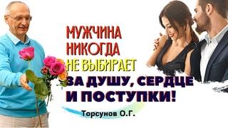 БОЛЬШОЕ ЗАБЛУЖДЕНИЕ некоторых женщин, что мужчина полюбит её ЗА ДУШУ! Торсунов О.Г.