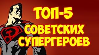 Топ-5 советских супергероев