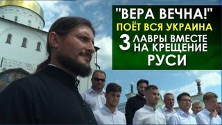 Вера Вечна, Вера Славна! Хоры Трёх украинских Лавр объединились ко Дню Крещения Руси 2020 в песне
