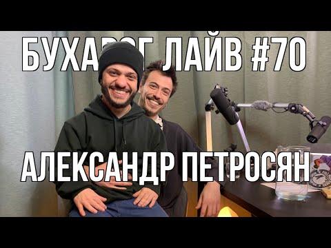 Бухарог Лайв 70 Александр Петросян
