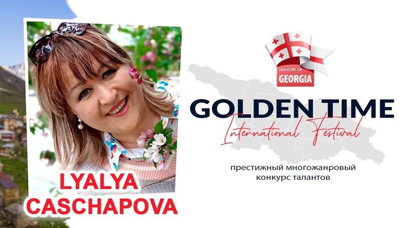 Golden Time Distant Festival 18 Season Lyalya Caschapova GTGR 1801 1981