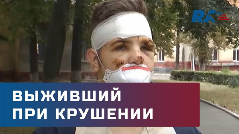 Единственный уцелевший Выживший при падении украинского Ан 26 курсант рассказал о катастрофе