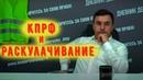 🚩🚩 КПРФ и раскулачивание Николай Бондаренко