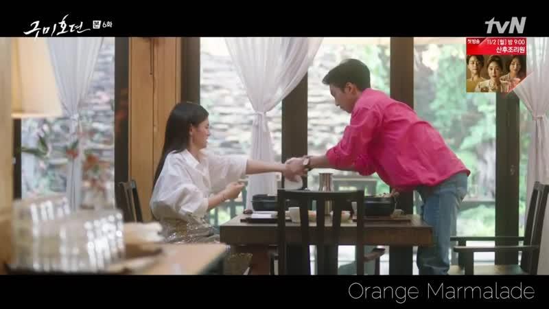 Отрывок из дорамы Легенда о Кумихо Ки Ю Ри 06 серия Озвучка GREEN TEA