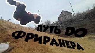 СДЕЛАЛИ ПАРКУР ТРЕНАЖЁР ДЛЯ САЛЬТО/ПУТЬ ДО ФРИРАННЕРА #1 